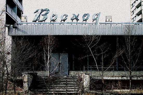 Чорнобиль чернобыль припять взрыв в чернобыле чернобиль.